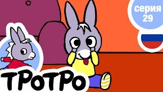TPOTPO - Серия 29 - Тротро фотографируется