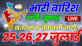 mausam ki jankari 25 जुलाई 2021 weather news today imd satellite आज का मौसम 25 July 2021
