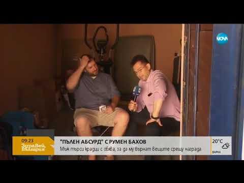 Мъж търси крадци с обява - Здравей, България (18.09.2017г.)