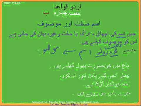Urdu Grammar Part 4 (b) Ism-e-Sift and Ism-e-Mosuf