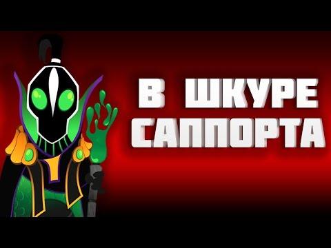 видео: В ШКУРЕ  САППОРТА - РУБИК ДОТА 2