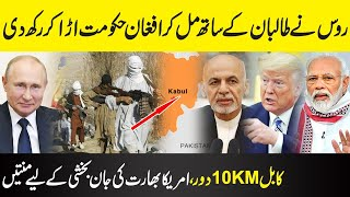 Russia and Taleban Reach Near Kabul To Take Over Ashraf Ghani Govt II #Putin #Trump #Modi #Afghan