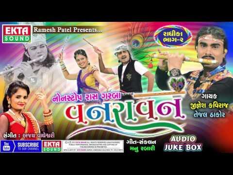 Jignesh Kaviraj ||| Vanravan (RADHIKA-2) Non-Stop Rass Audio-1 ||| EKTA SOUND |||Tejal Thakor