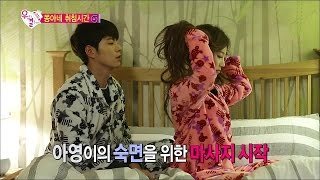 tvpp yura girl s day romantic bedtime for deep sleep 유라 불면증 유라를 위한 숙면 테라피 we got married