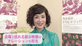 「西洋更紗 トワル・ド・ジュイ展」 会場:Bunkamuraザ・ミュージアム 会...