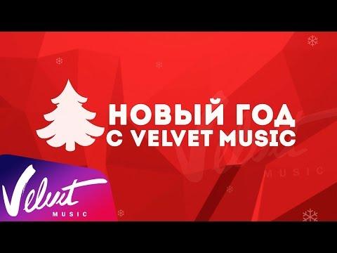 Артисты Velvet Music: С новым 2017 годом! thumbnail