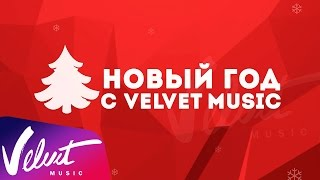Артисты Velvet Music  С новым 2017 годом!