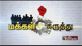 Compilation of people's response to Puthiyathalaimurai's following query: Public Opinion 07-11-15