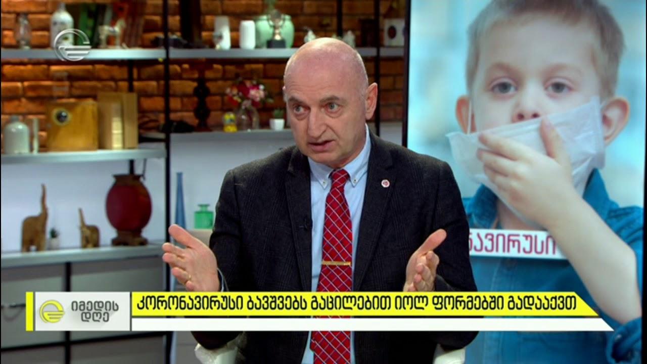კორონა ვირუსი ბავშვებში - მითი და რეალობა