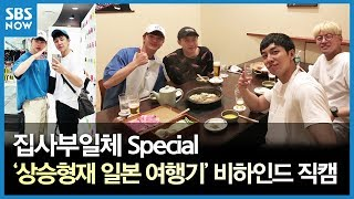 SBS  상승형재 일본 여행기 비하인드 직캠 / 'Master in the House' Special