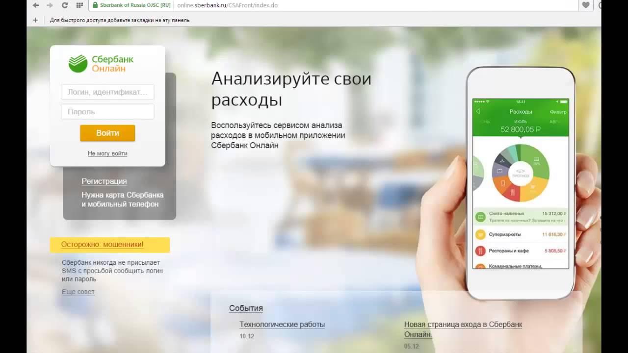 сайт сбербанка россии бланк пд-4сб налог