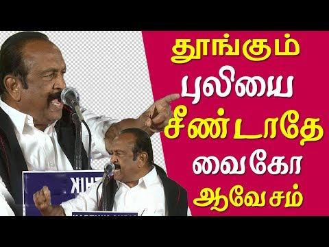 """vaiko speech on 10% reservation vaiko latest speech tamil news live  After honouring Savarkar and Godse, they (Sangh Parivar) now want to set fire to social justice.""""  He said the move was devised to get upper caste votes in Uttar Pradesh. """"This is to get the Brahmin votes in Uttar Pradesh where they are in sizeable numbers. """"Lakhs of Ekalavyas are in India today. Nobody can take off their thumbs today,"""" he said referring to the access to education which the non-upper castes have now.   vaiko speech, vaiko comedy, seeman latest speech, vaiko latest speech  More tamil news tamil news today latest tamil news kollywood news kollywood tamil news Please Subscribe to red pix 24x7 https://goo.gl/bzRyDm  #tamilnewslive sun tv news sun news live sun news"""