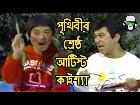World Best Funny Artist   Kaissa   Bangla Dubbing 2018