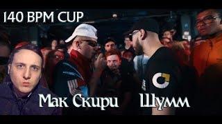 140 BPM CUP МАК СКИРИ Х ШУММ реакция