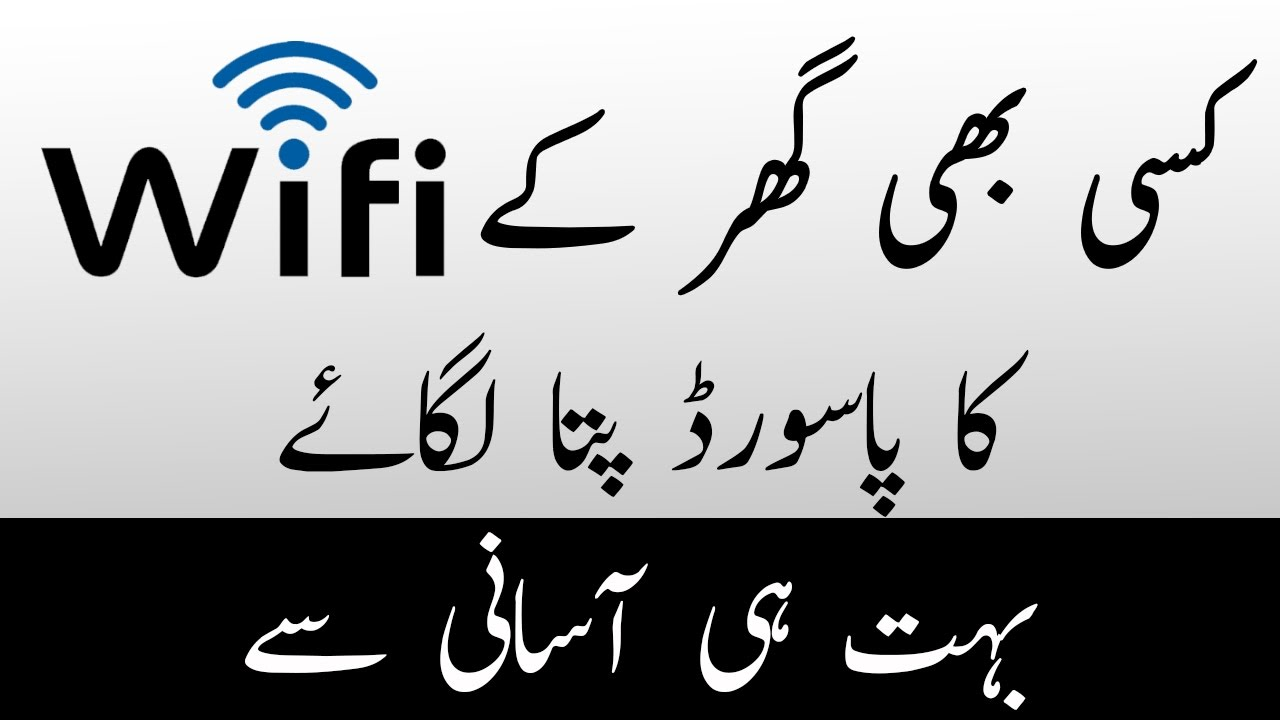 How to WiFi password hack in android mobile in Urdu/Hindi