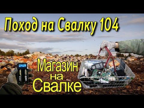 Поход на Свалку # 104 На СВАЛКУ как в МАГАЗИН