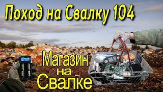 Похід на Звалище # 104 На СМІТНИК як в МАГАЗИН