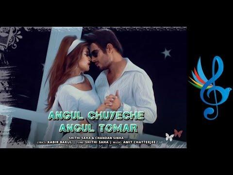 Angul Chuyeche Angul Tomar   Teaser   Shithi Saha & Chandan Sinha   Launch 12th Nov
