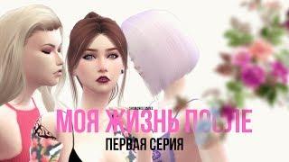 The Sims 4 | Моя Жизнь После | Сериал | Первая серия