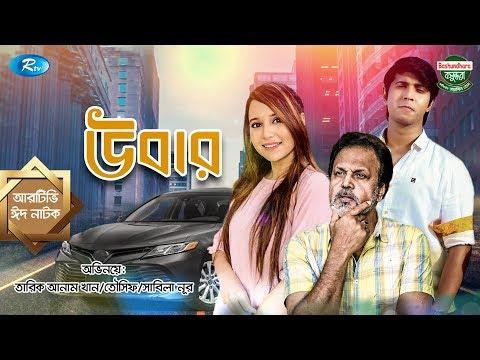 Uber | উবার | Ft. Tawsif Mahbub, Sabila Nur, Tarik Anam Khan | Rtv Eid Special Drama