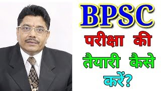 BPSC परीक्षा की तैयारी कैसें करें ? बिहार लोक सेवा आयोग//By Bharti Coaching Classes