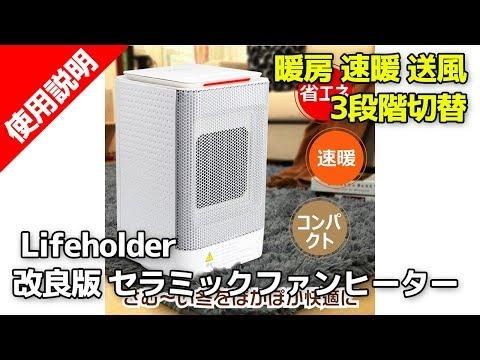 Lifeholder 改良版 セラミックヒーター ファンヒーター