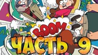 ПОТЕРЯННЫЕ ЛЕГЕНДЫ часть 9.офиц. комикс Гравити Фолз.Gravity Falls Lost Legends