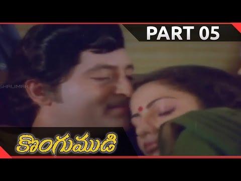 Kongumudi Telugu Movie Part 05/12    Shobhan Babu, Suhasini    Shalimarcinema