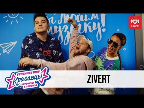 ZIvert в гостях у Красавцев Love Radio