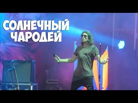 Сергей Галанин и гр. СерьГа - Солнечный чародей, Владивосток, 2019.