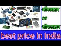 Where Buying (purchase) Electronics Components  || online or offline