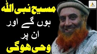 Salafi Scholar:Messiah Will be a Prophet and Get Revelation مسیح نبی اللہ ہوں گے اور ان پر وحی ہو گی