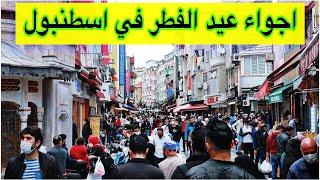 اجواء العيد في اسطنبول 2020 Eid in Turkey