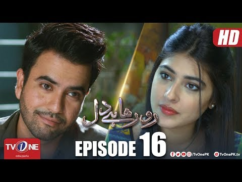 Ro Raha Hai Dil | Episode 16 | TV One Drama