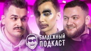 БАЛДЕЖНЫЙ ПОДКАСТ - АНДРЕЙ ПЕТРОВ