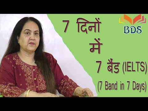 IELTS 7 Band in 7 Days-Dr Roma best IELTS teacher