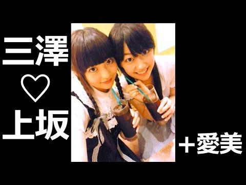 2012年、三澤紗千香&上坂すみれ&愛美の出会い