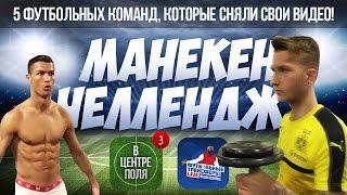 В ЦЕНТРЕ ПОЛЯ #3 - Манекен челлендж!