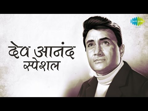 Weekend Classic Radio Show   Dev Anand Special   देव आनंद स्पेशल   HD Songs