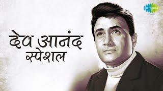 Weekend Classic Radio Show | Dev Anand Special | Ruk Jana O Janan | Panna Ki Tamanna Hai