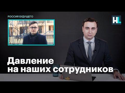 Иван Жданов о давлении на наших сотрудников