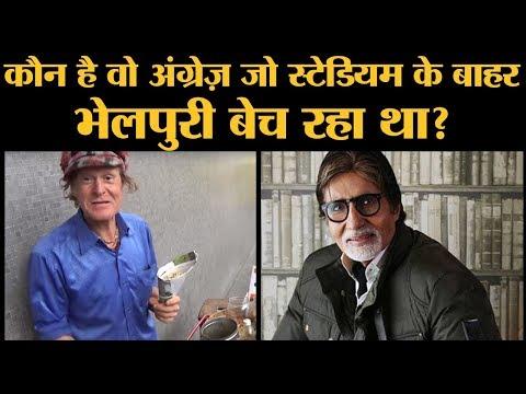 Amitabh Bachchan ने British Bhel Puri बेचने वाले का video शेयर करके मस्त कैप्शन लिखा   Angus Denoon
