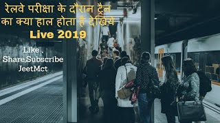 Special Examination Train Kya haal hai Train ka Railway Alp exam 2018