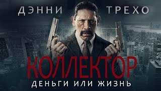 Коллектор HD (2010) / The Bill Collector HD (драма, комедия, криминал)