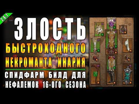 """Diablo 3 : RoS ► Спидфарм Билд """"Скорость Инария"""" ► ( Обновление 2.6.4 , 16-ый сезон )"""