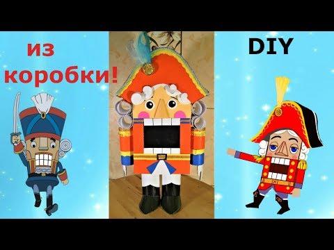 Как сделать игрушку щелкунчика