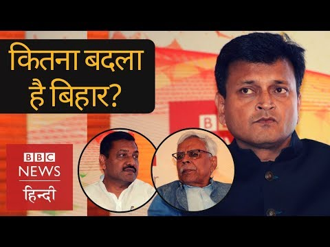 Lok sabha Elections 2019: What will be the role of Bihar? (BBC Hindi)