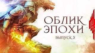 Dragon Age, культурный контекст, отсылки и анализ игры | Облик Эпохи | Выпуск 3