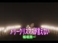 メリークリスマスが言えない (カラオケ) 稲垣潤一