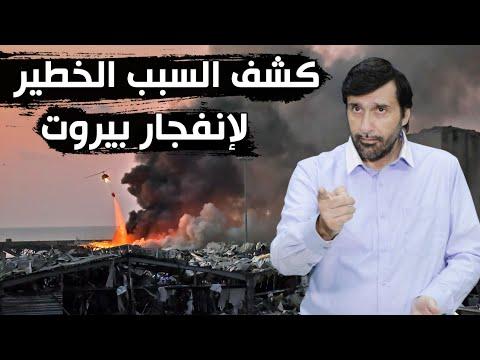 كشف السبب الحقيقي لإنفجار بيروت وتحذير شديد للبنانيين د.عبدالعزيز الخزرج الأنصاري